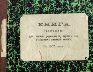 Архивный поиск генеалогия